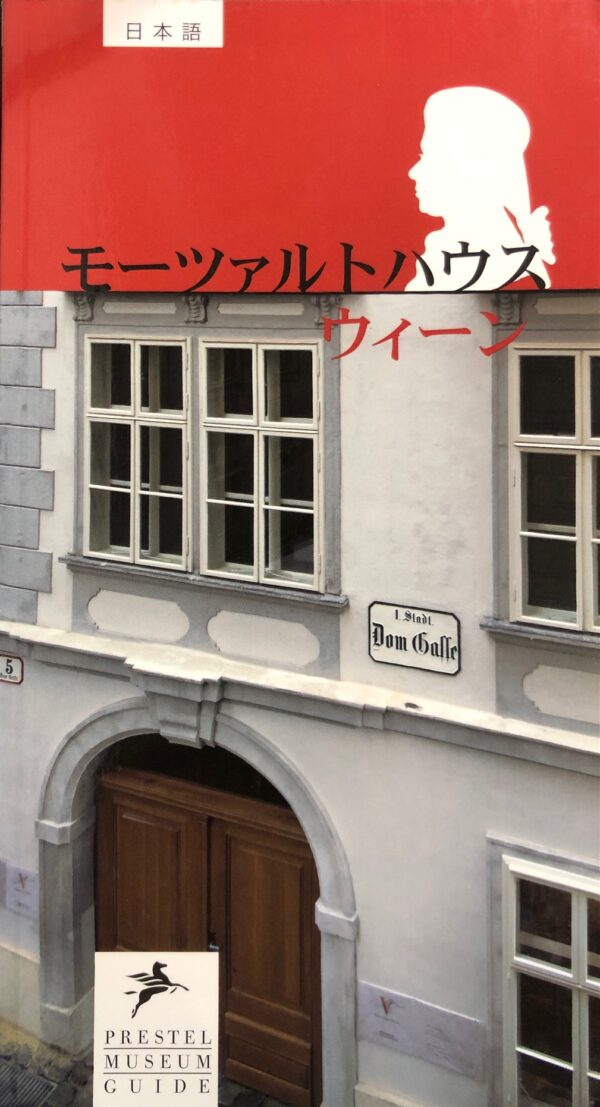 Mozarthaus jap