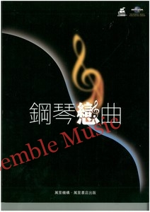 Piano Love Songs Chinese